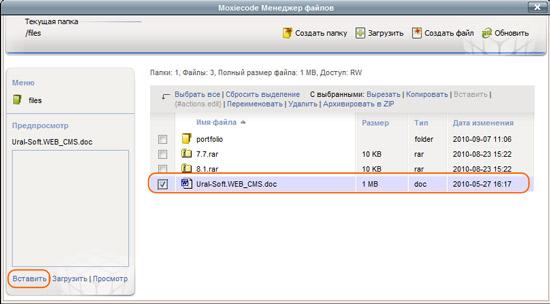 Создание ссылок на документы в системе управления сайтом Ural-CMS