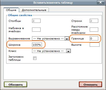 Вставка таблиц из Word в системе управления сайтом Ural CMS