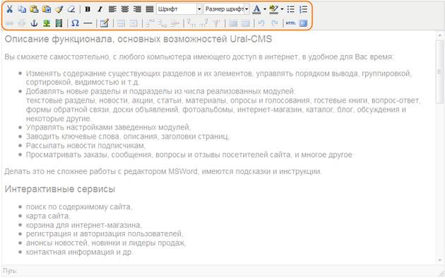 Оформление текста через систему управления сайтом Ural-CMS