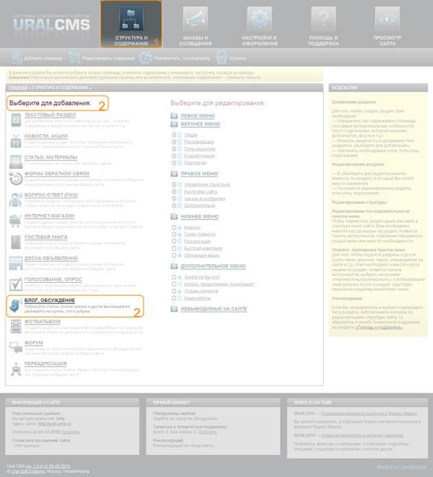 Добавление раздела со страницы «Структура и содержание» Ural-CMS