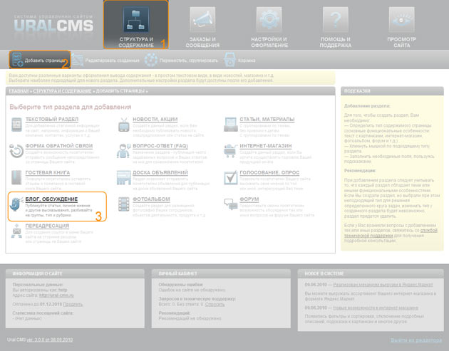 Добавление раздела со страницы «Структура и содержание» -> «Добавить страницы» Ural.CMS