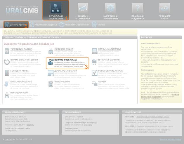 Добавление раздела «Вопрос-ответ» со страницы «Структура и содержание» -> «Добавить страницы» Ural.CMS