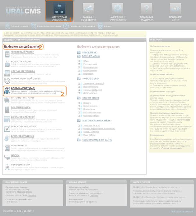 Добавление раздела «Вопрос-ответ» со страницы «Структура и содержание» Ural.CMS