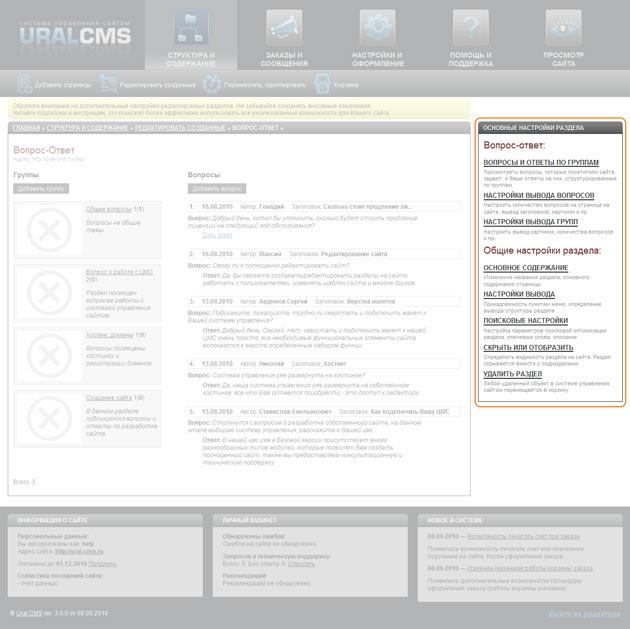 Основные настройки раздела «Вопрос-ответ» Ural-CMS
