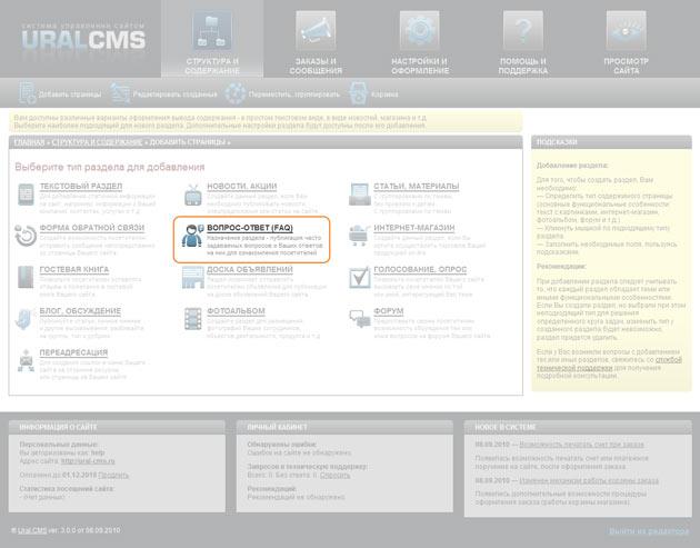 Вопрос-ответ  в системе управления Ural CMS