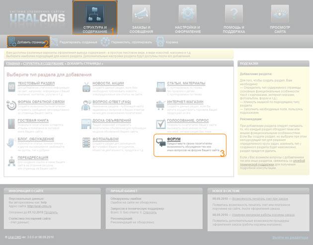 Добавление раздела форум со страницы «Структура и содержание» -> «Добавить страницы» Ural.CMS