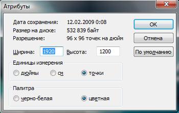 Для начала проверяем исходный размер изображения используя «горячие кнопки» - ctrl + E