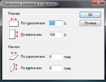 Для изменения ширины и высоты изображения используем «горячие кнопки» - ctrl + W.