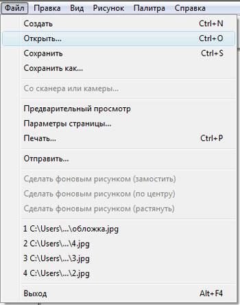 Далее необходимо открыть изображение с помощью данного графического редактора (Файл - Открыть)