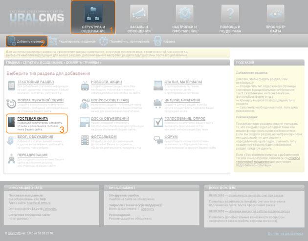 Добавление раздела «Гостевая книга» со страницы «Структура и содержание» -> «Добавить страницы» Ural.CMS
