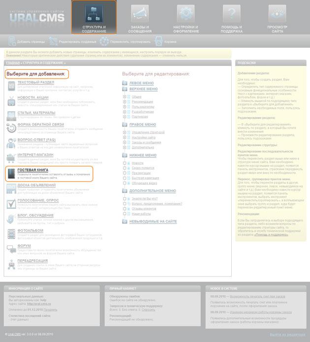 Добавление раздела «Гостевая книга» со страницы «Структура и содержание» Ural.CMS