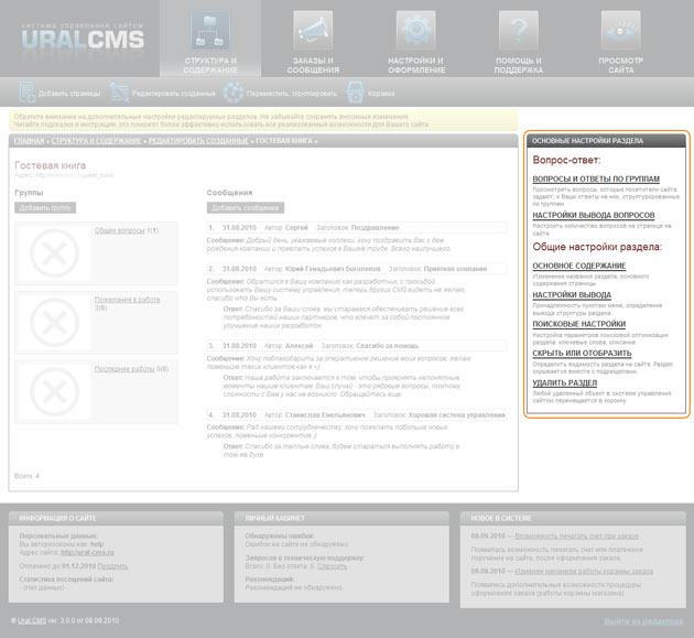 Основные настройки раздела «Гостевая книга» Ural-CMS