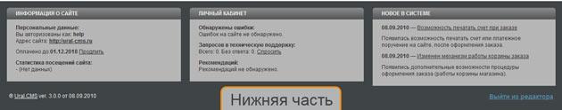 Нижняя часть системы управления Ural-CMS