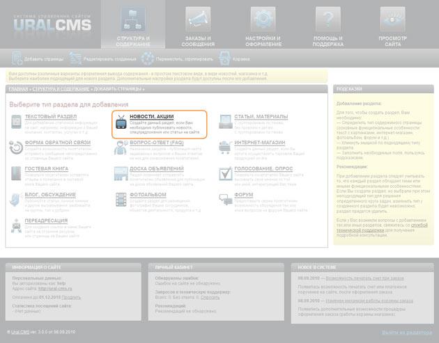 Новости, акции, статьи в системе управления Ural CMS