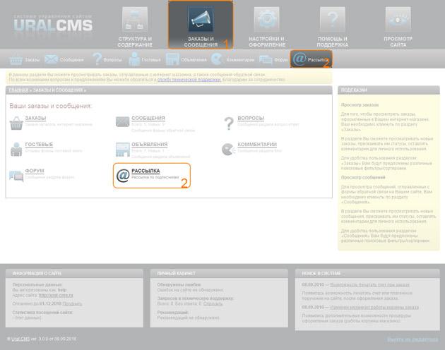 Рассылка сообщений из системы управления сайтом Ural CMS