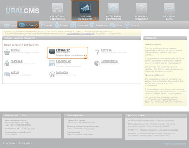 Сообщения в системе управления сайтом Ural-CMS