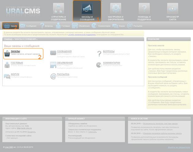 Заказы в системе управления сайтом Ural-CMS