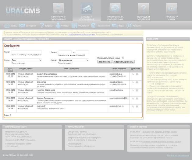 Работа с сообщениями в системе управления сайтом Ural CMS