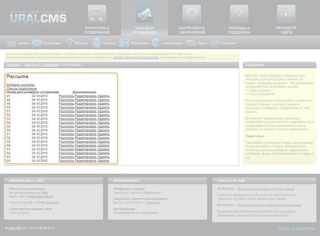 Работа с рассылкой в системе управления сайтом Ural.CMS