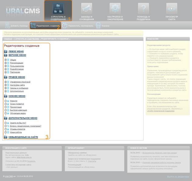 Редактирование раздела «Новости, акции» со страницы «Структура и содержание» -> «Редактировать созданные»