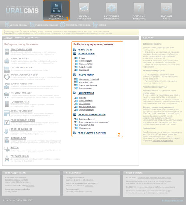Редактирование новостного раздела со страницы «Структура и содержание» Ural-CMS