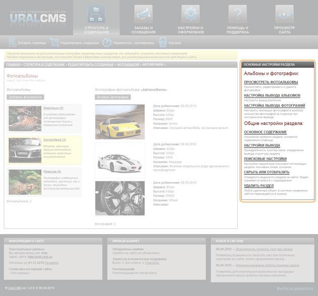 Основные настройки раздела «Фотоальбом» Ural-CMS