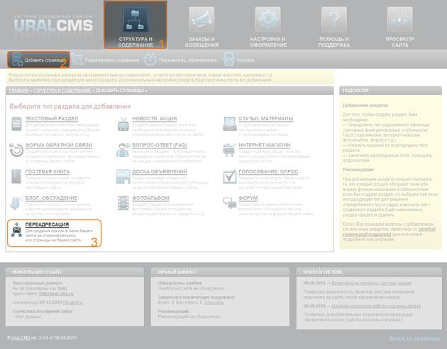 Добавление раздела переадресация со страницы «Структура и содержание» -> «Добавить страницы» Ural-CMS