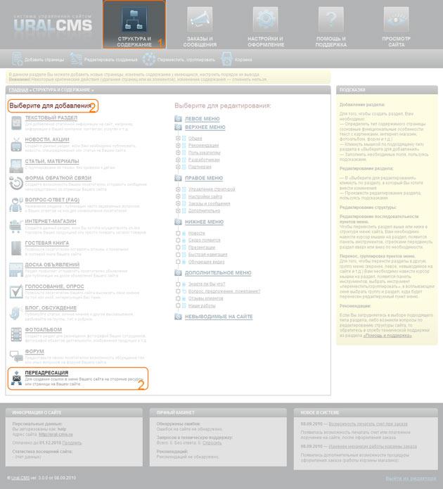 Добавление раздела переадресация со страницы «Структура и содержание» UralCMS