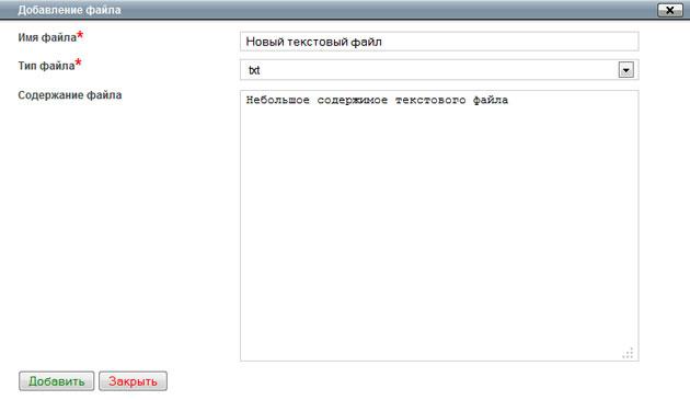 Добавление текстового файла