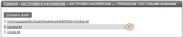 Удаление файла из корневой папки сайта