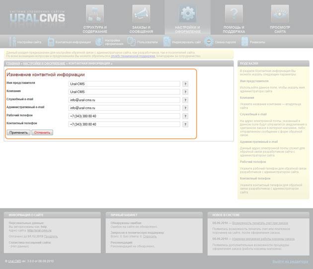 Контактная информация в системе управления сайтом Ural-CMS