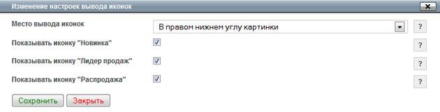Подключение иконок, установка отметки