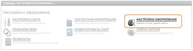 Выбор настроек оформления в системе управления Ural CMS