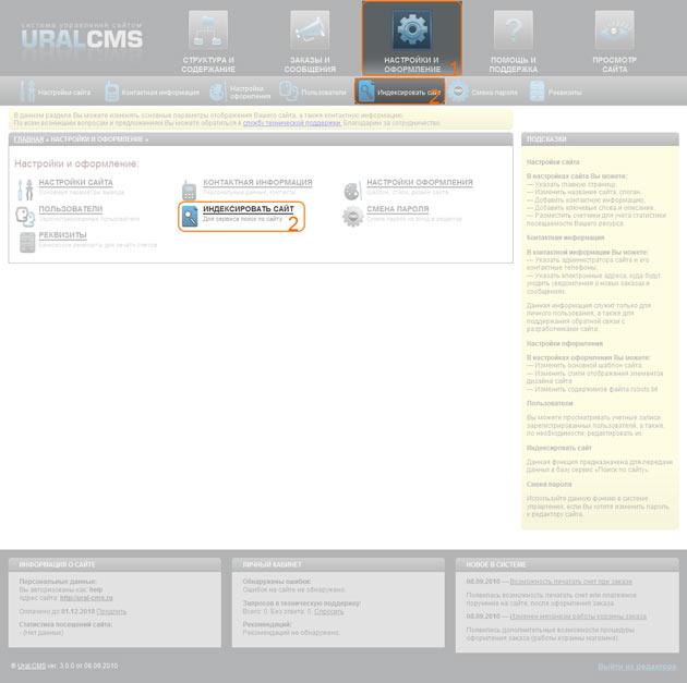Индексация для внутреннего поиска в системе управления Ural-CMS