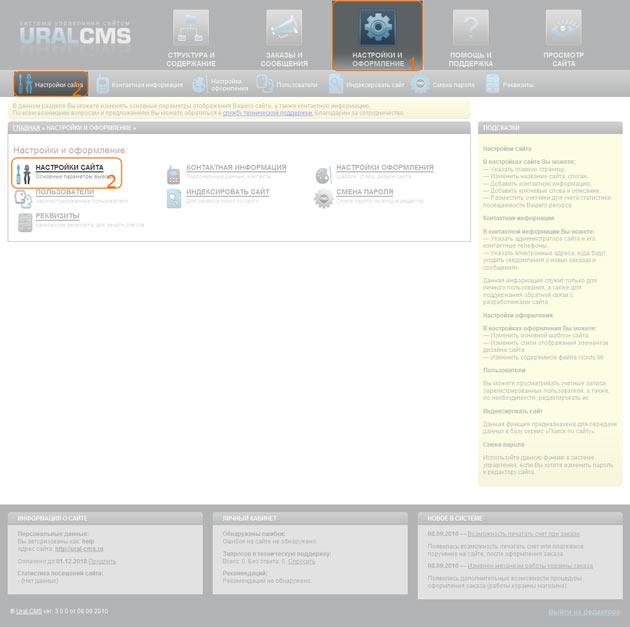 Настройки сайта в системе управления Ural.CMS