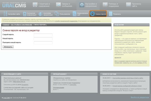 Смена пароля в редакторе сайта Ural-CMS