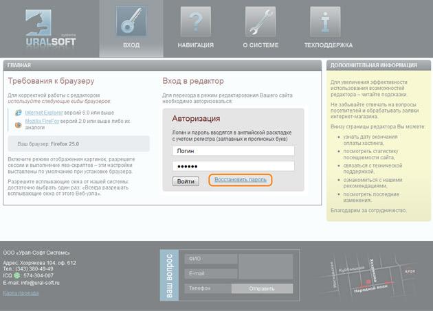 Восстановление пароля к редактору сайта UralCMS