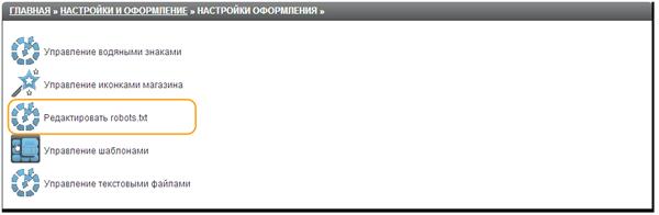 Редактирование robots.txt в системе управления сайтом Ural-CMS