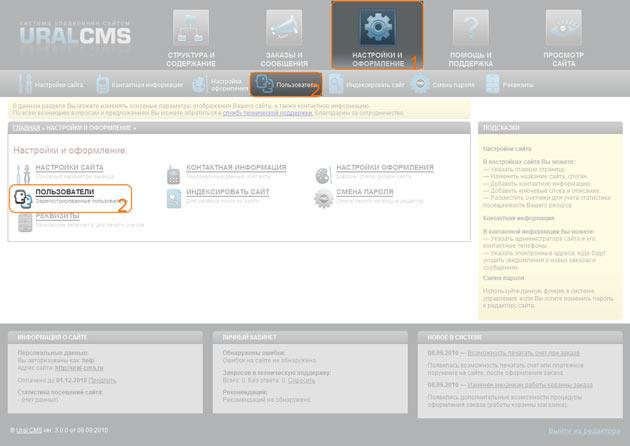 Просмотр и удаление пользователей в системе управления Ural CMS
