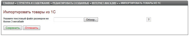 Загрузка позиций из 1с в «Интернет-магазин» Ural-CMS