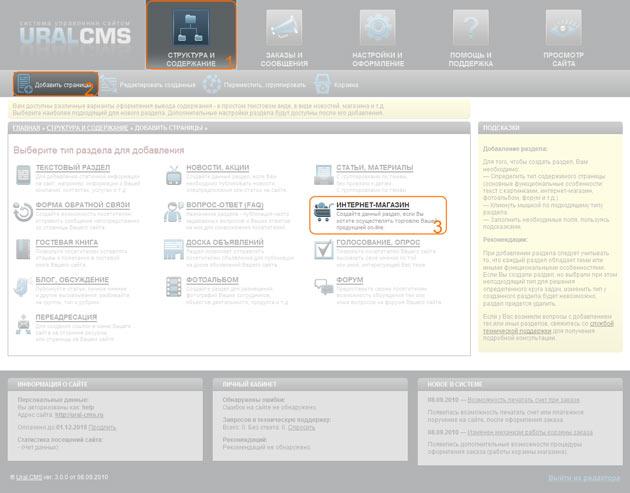Добавление раздела «Интернет-магазин» со страницы «Структура и содержание» -> «Добавить страницы» Ural.CMS