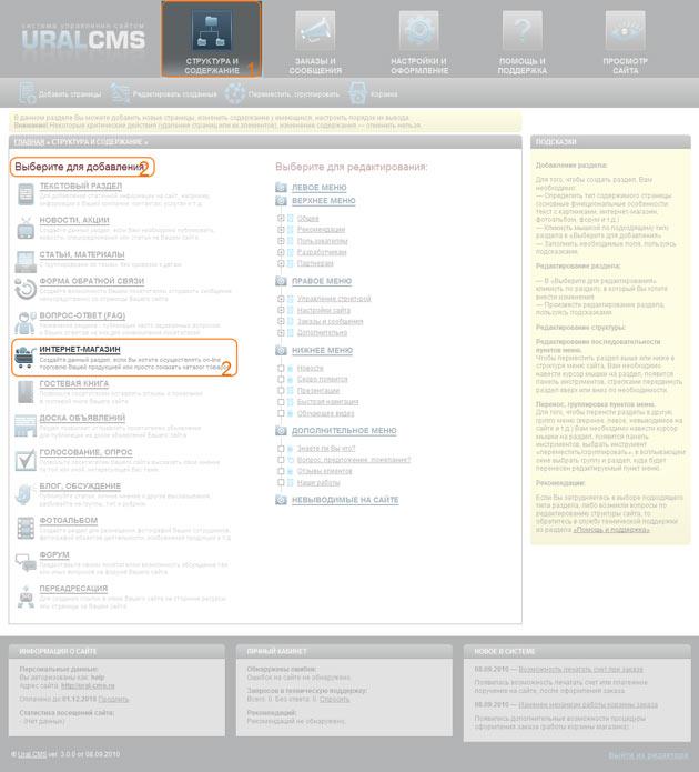 Добавление раздела «Интернет-магазин» со страницы «Структура и содержание» Ural.CMS