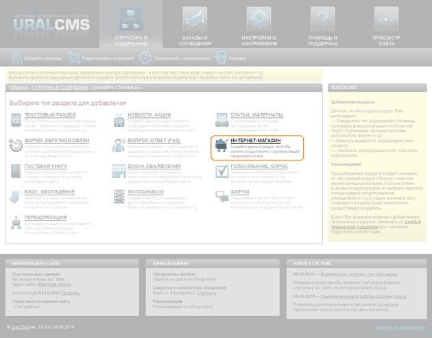 Интернет-магазин в системе управления Ural-CMS