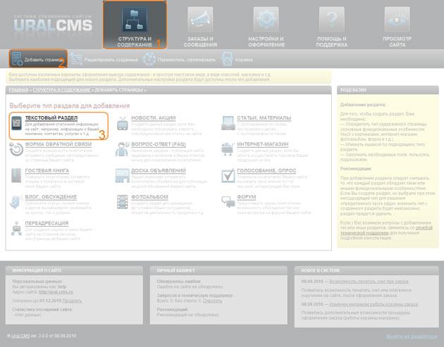 Добавление текстового раздела со страницы «Структура и содержание» -> «Добавить страницы» Ural CMS