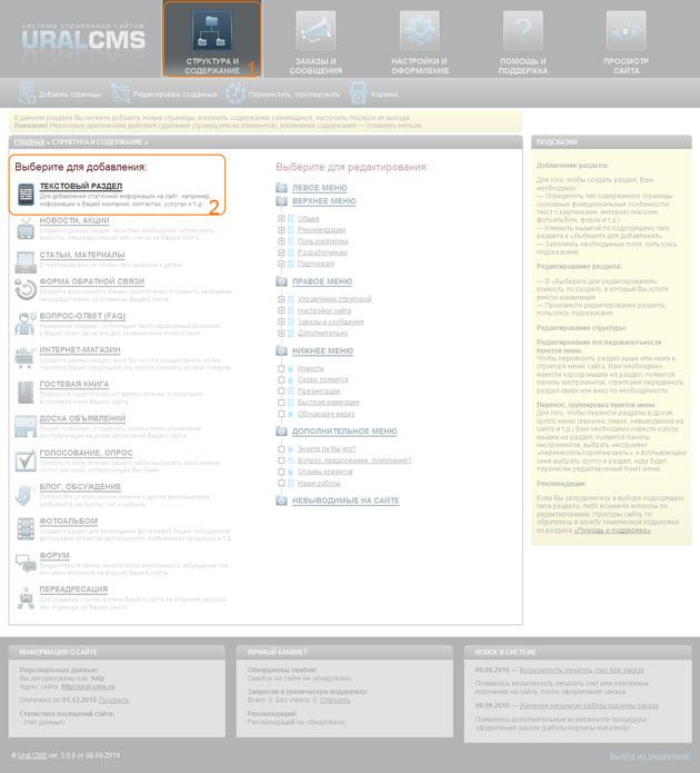 Добавление текстового раздела со страницы «Структура и содержание» Ural CMS