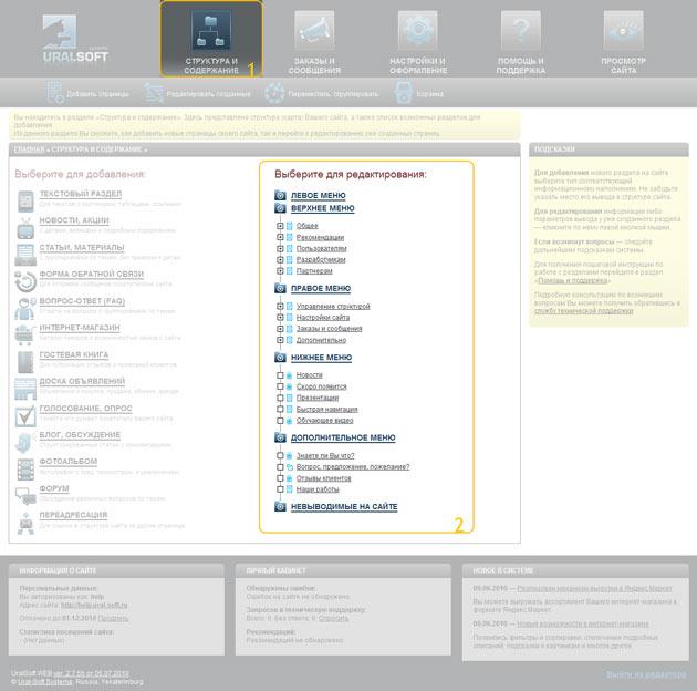 Редактирование раздела со страницы «Структура и содержание»