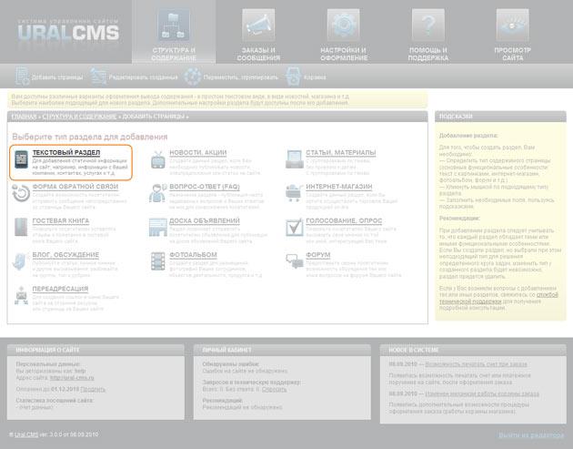 Текстовый раздел в системе управления Ural-CMS