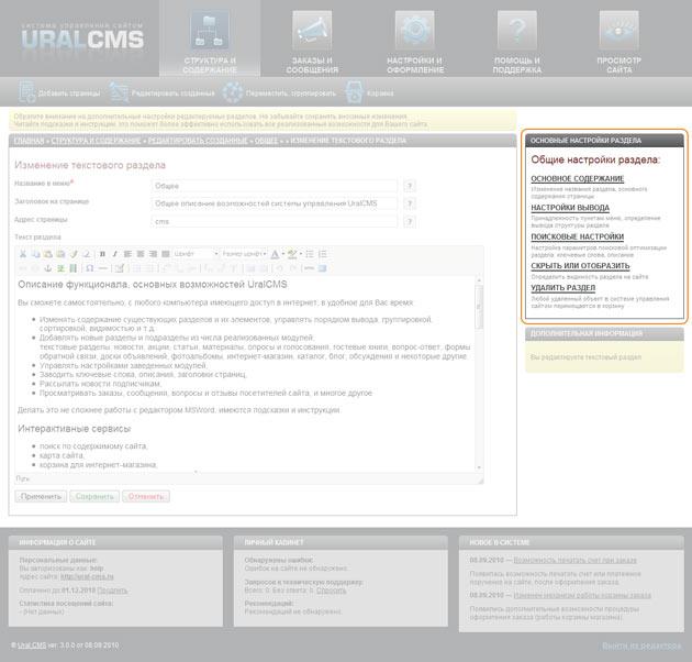 Основные настройки текстового раздела UralCMS