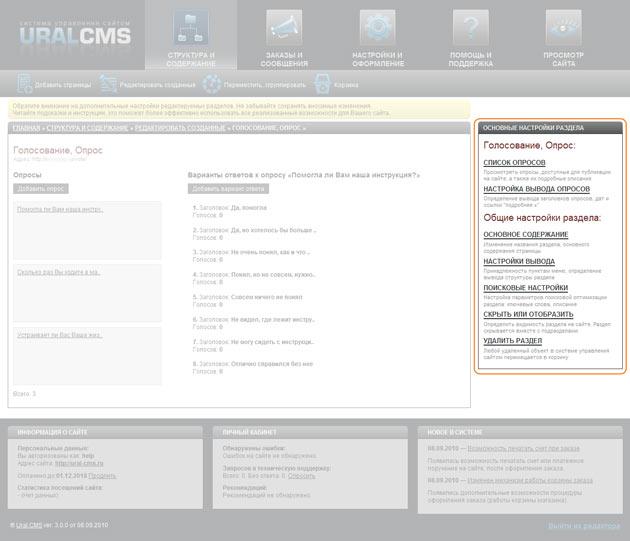 Основные функции раздела «Голосование, опрос» Ural-CMS