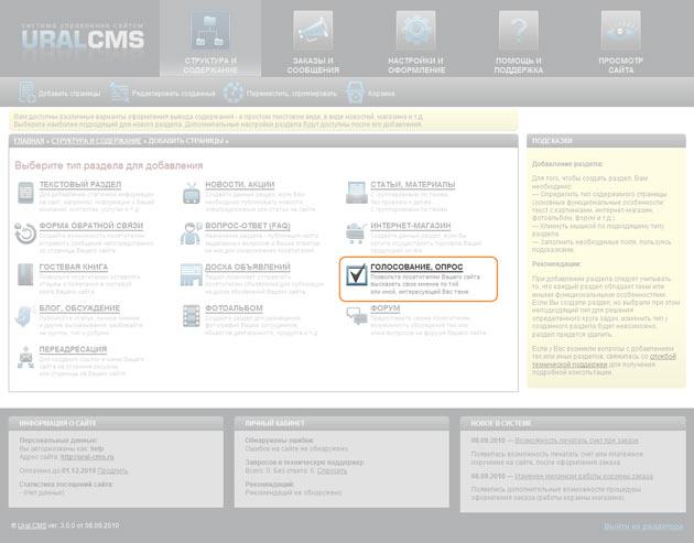 Голосование, опрос в системе управления Ural CMS